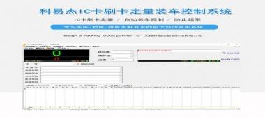 科易杰IC卡刷卡定量装车系统